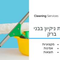 חברת ניקיון בבני ברק - cleaning service