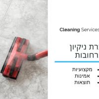 חברת ניקיון ברחובות - cleaning service