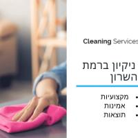 חברת ניקיון ברמת השרון - cleaning service