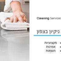 חברת ניקיון בצפון - cleaning service