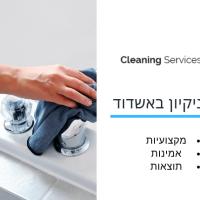 חברת ניקיון באשדוד - cleaning service