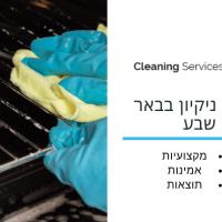 חברת ניקיון בבאר שבע - cleaning service