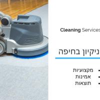 חברת ניקיון בחיפה - cleaning service