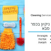 חברת ניקיון בכפר סבא - cleaning service