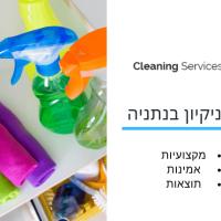 חברת ניקיון בנתניה - cleaning service