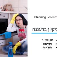 חברת ניקיון ברעננה - cleaning service
