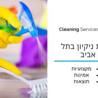 חברת ניקיון בתל אביב - cleaning service