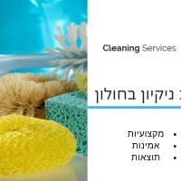 חברת ניקיון בחולון - cleaning service