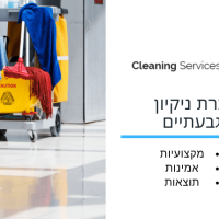 חברת ניקיון בגבעתיים - cleaning service