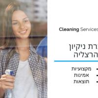 חברת ניקיון בהרצליה - cleaning service
