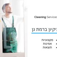 חברת ניקיון ברמת גן - cleaning service
