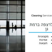 פוליש לרצפה ברמת גן - cleaning service