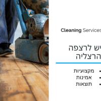 פוליש לרצפה בהרצליה - cleaning service