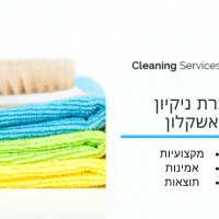 חברת ניקיון באשקלון - cleaning service