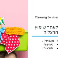 ניקיון לאחר שיפוץ בהרצליה - cleaning service