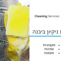 חברת ניקיון ביבנה - cleaning service