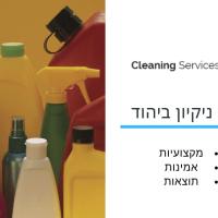 חברת ניקיון ביהוד מונסון - cleaning service