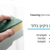 חברת ניקיון בלוד - cleaning service