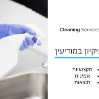 חברת ניקיון במודיעין - cleaning service