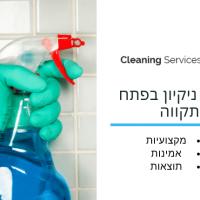 חברת ניקיון בפתח תקווה - cleaning service