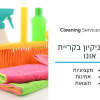 חברת ניקיון בקריית אונו - cleaning service