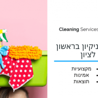 חברת ניקיון בראשון לציון - cleaning service